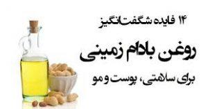 فروش روغن بادام زمینی