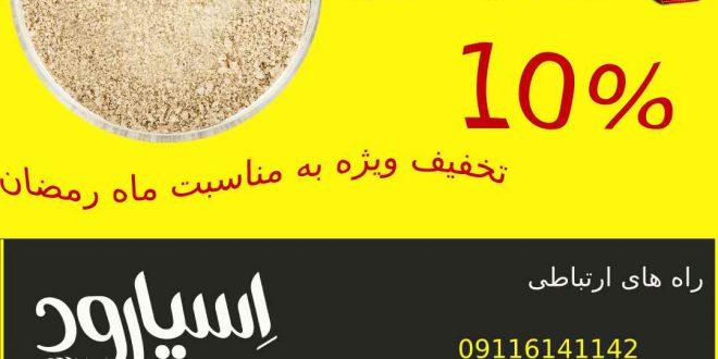 خرید پودر بادام زمینی